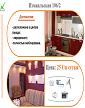 Копирайтинг на тему аренды квартир